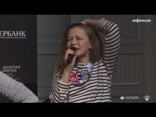 Юлия Пересильд о мате и запретных темах в театре