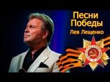 Лев Лещенко - Песни победы (Сборник 2015)