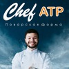 Поварская форма для профессионалов | CHEF_ATR