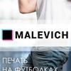 Печать на футболках | Мастерская Malevich