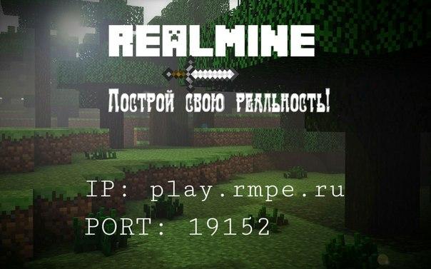 Сервер RealMine