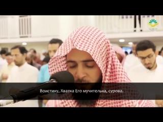 Абдуль-Азиз аз-Захрани - Сура 11