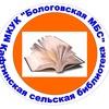 Кафтинская сельская библиотека