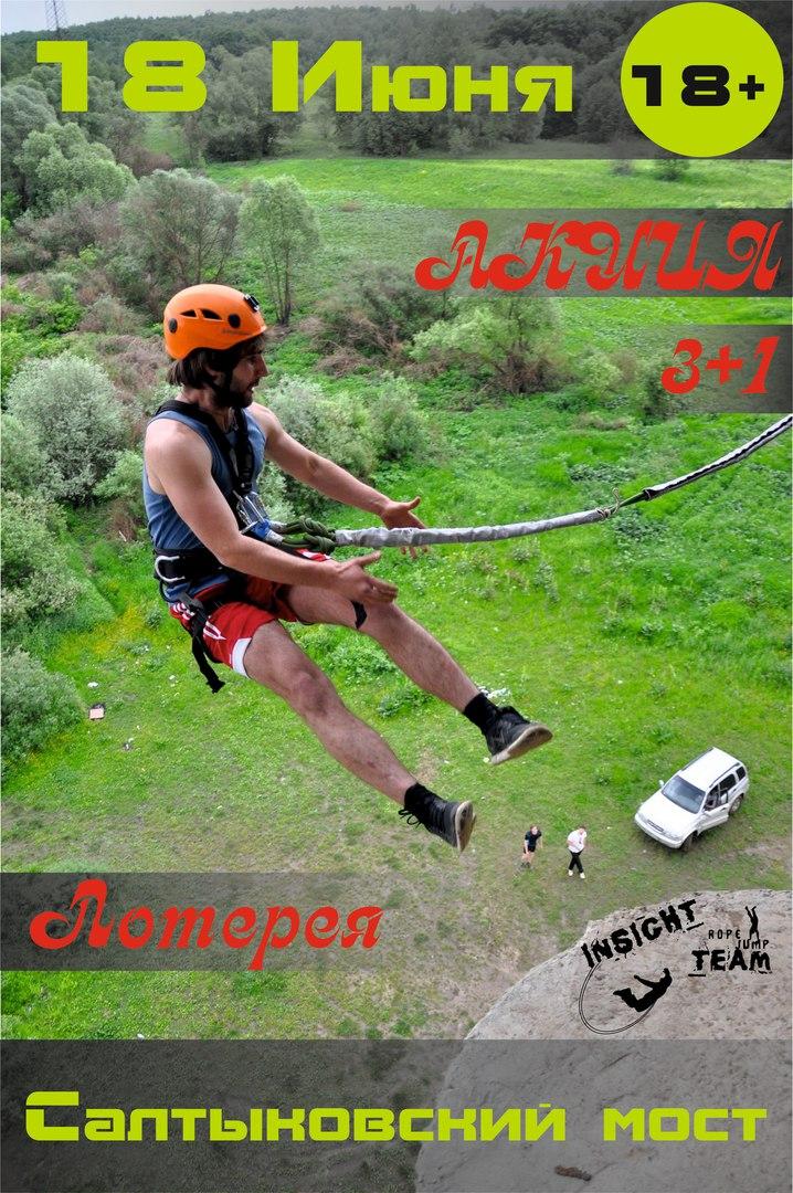 Афиша Калуга INSIGHT ropejump TEAM. Возвращение легенды