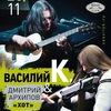 Василий К. & Дмитрий Архипов | 20/11/16 | Гоголь