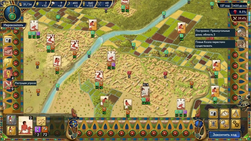 Вторжение Омбоса в Pre-Civilization Egypt! №4