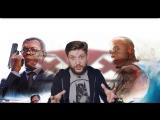 Видеообзор фильма