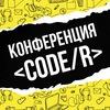 IT конференция <code/R>