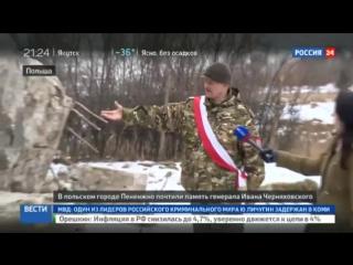 В Польше почтили память советского генерала Черняховского
