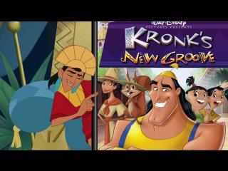 Похождения императора 2: Приключения Кронка (2005) мультфильм Уолт Дисней (Диснея) HD720