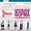Школьная форма Стильная-школа.рф Челябинск