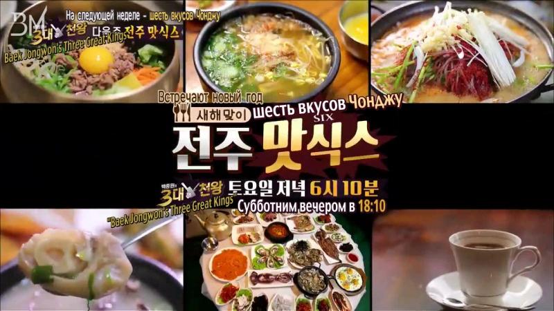 [RUS SUB][31.12.16] Jin, J-Hope @ Baek Jongwon's Three Great Kings preview » Freewka.com - Смотреть онлайн в хорощем качестве