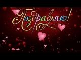 Красивое поздравление с Днем Святого Валентина!