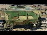 Скрины новых HD танков из 0.9.15 под музыку Алексей Матов(World of Tanks) - Нас отсюда не подвинуть. Picrolla