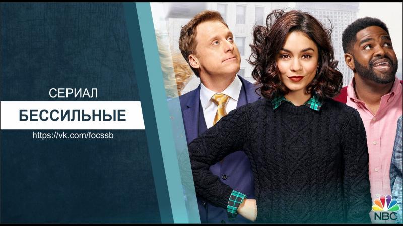 Promo Powerless 01x06 (rus sub)