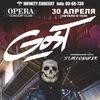 30.04 - GosT (USA) - Opera (С-Пб)