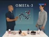 Химия тела. Омега-3 жирные кислоты (720p)