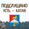 Подслушано | Усть - Катав