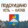 Подслушано  Усть - Катав 2.0