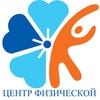 Центр физкультуры Фрунзенского района