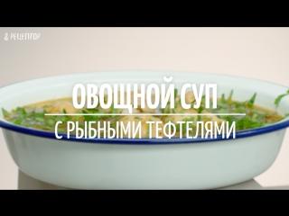 Овощной суп с рыбными тефтелями [Рецепты от Рецептор]