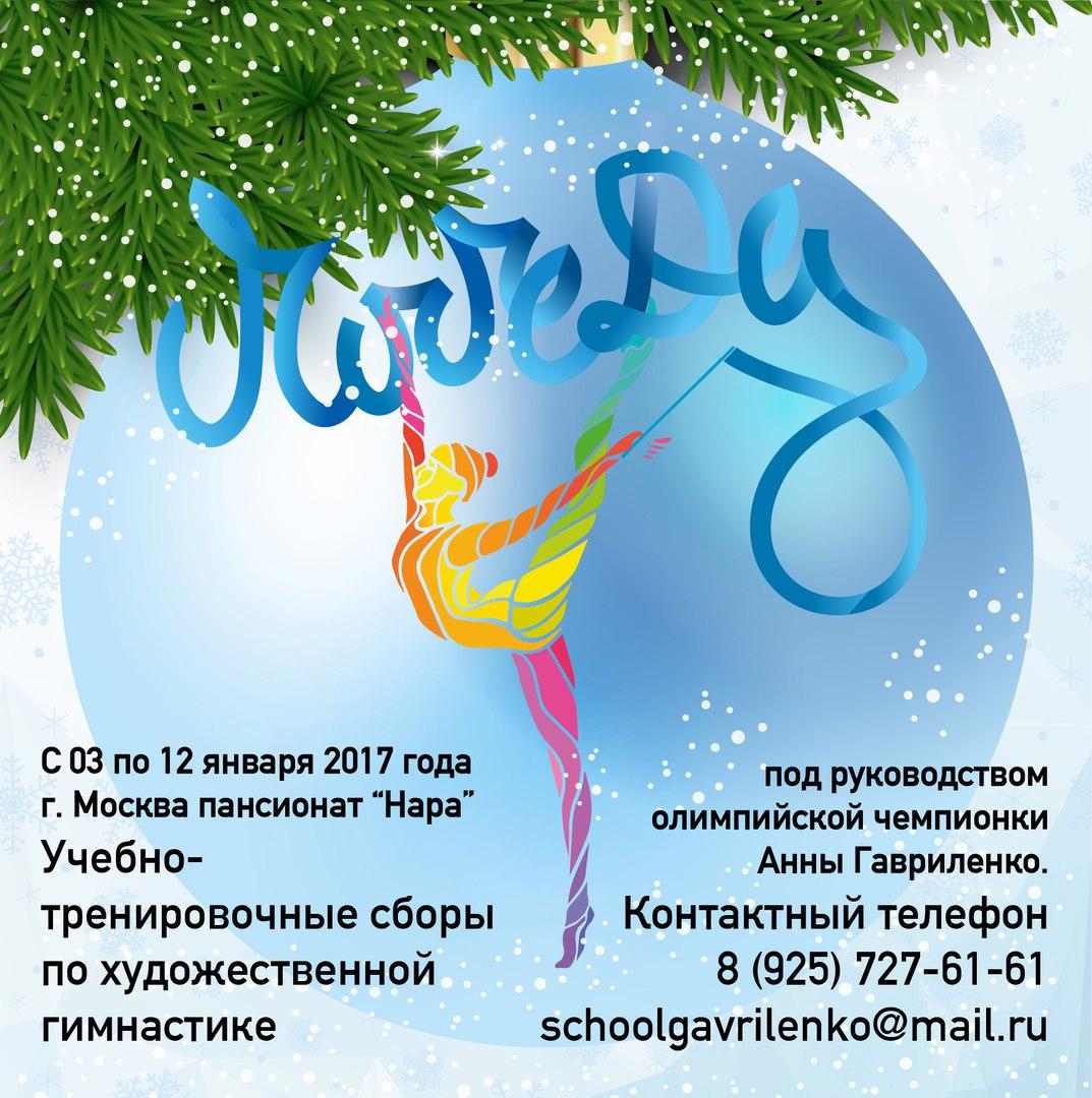 УТС «ПОБЕДА», 03-12.01.2017, Москва