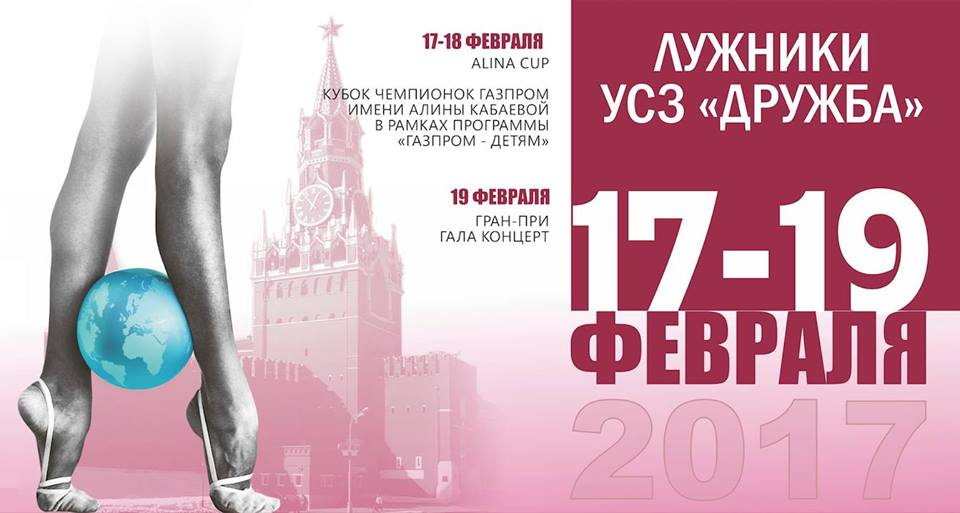 Grand Prix Moscow & International Tournament, 15-20.02.2017