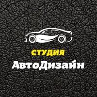 avtodizain13