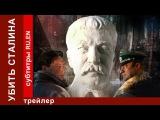 Убить Сталина  Kill Stalin. Трейлер. StarMedia. Военно-приключенческий фильм