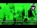 Рогатые Трупоеды New Song Teaser 1