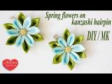 Весенние цветочки канзаши на заколке / Spring flowers on kanzashi hairpin