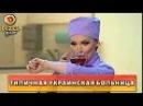 Реформы в украинских больницах Дизель шоу Украина