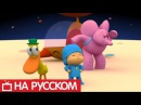 Покойо на русском языке - Все серии подряд - Сборник 8