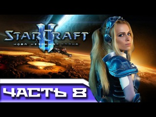 StarCraft 2 - Нова: незримая война №8 [Тёмные небеса]