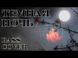 Марк Бернес- Темная ночь(Bass cover) with tabs