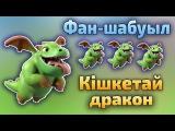 Қазақша Clash of Clans - Кішкентай дракон   Фан-шабуыл