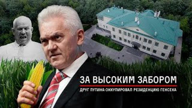 За высоким забором. Друг Путина оккупировал резиденцию Генсека