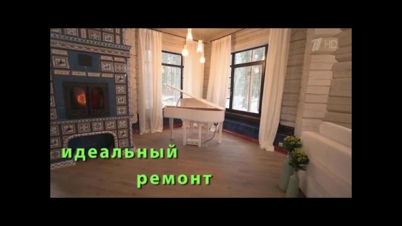ИДЕАЛЬНЫЙ РЕМОНТ: Сергей Жигунов - 05.12.2015. Ремонт в усадебном стиле