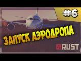 Lets-Play Rust #6  ЗАПУСК АЭРОДРОПА  - МНЕ НУЖНО ПОВЫШАТЬ СКИЛЛ В ИГРЕ!