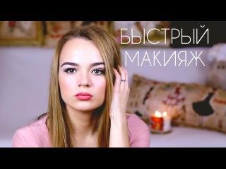 ЭКСПРЕСС МАКИЯЖ | быстрый макияж, из дневного в вечерний | POSH MAKEUP