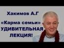 Хакимов А Г Карма семьи УДИВИТЕЛЬНАЯ ЛЕКЦИЯ Москва