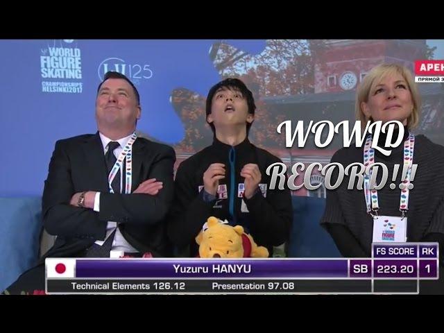 WC 2017 Yuzuru Hanyu FS WORLD RECORD!! Юдзуру Ханю ПП ЧМ 2017 羽生 結弦