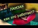 Ламзак (LAMZAC HANGOUT) надувной диван, шезлонг, гамак, матрас