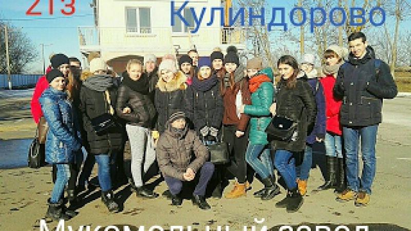 2Тз на Кулиндорово / Мукомольный завод /