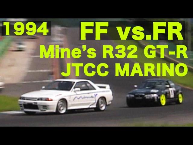 EnglishSUB FF MAX マインズR32 GT R vs JTCCスプリンターマリノ Best MOTORing 1994