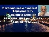 Торсунов О.Г. Как РЕЖИМ ДНЯ влияет на СУДЬБУ? 04.08.2016, Москва