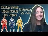 Seeing Sentai, Episode 37: Taiyou Sentai Sun Vulcan Episodes 22 - 28