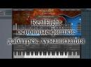 RealEight - основные фишки даблтрек, хуманизация