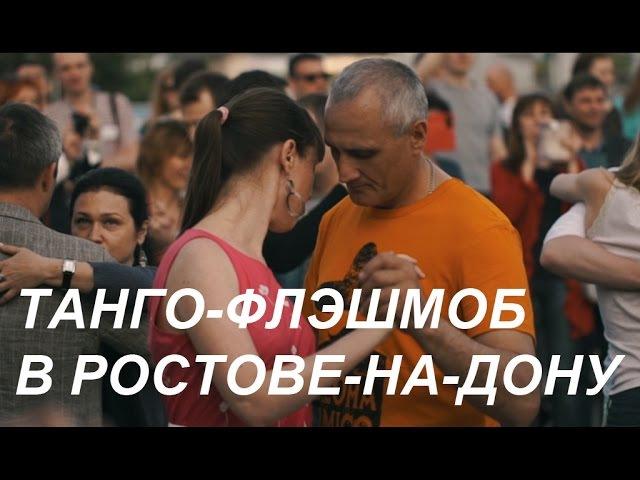 Танго-флэшмоб в Ростове-на-Дону