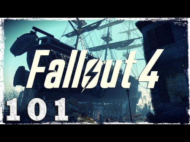 Fallout 4. 101: Последний рейс Конститьюшн. (1/5)